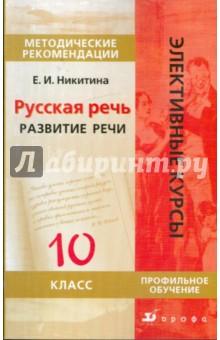 Русская речь. Развитие речи. 10 класс. Методическое пособие