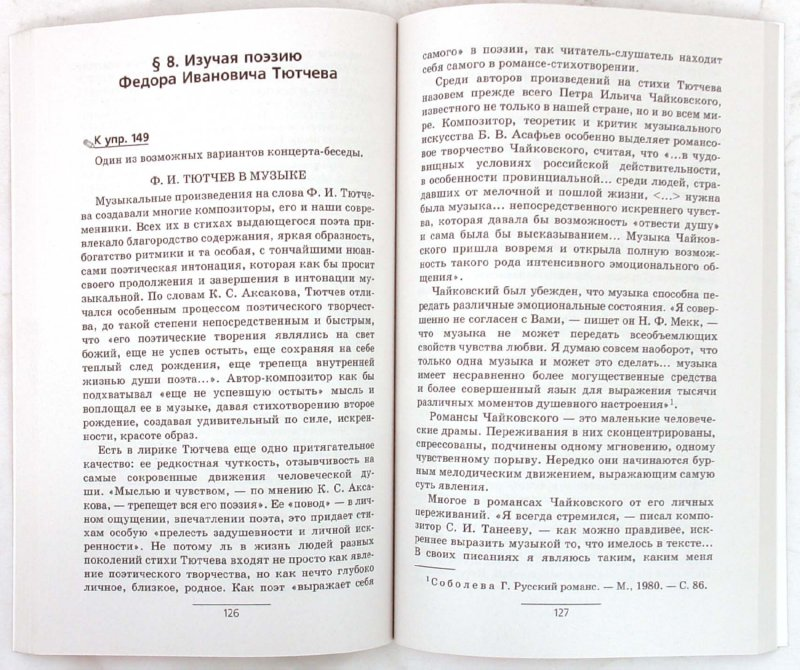 Класса русской речи гдз 7