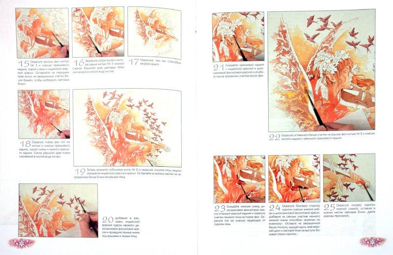 Иллюстрация 1 из 55 для Феи. Рисуем акварельными красками - Пол Дэвис   Лабиринт - книги. Источник: Лабиринт