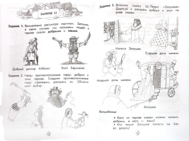 Иллюстрация 1 из 32 для Ступеньки к школе. Учимся находить противоположности. Пособие по обучению детей дошкольного возраста - Безруких, Филиппова | Лабиринт - книги. Источник: Лабиринт