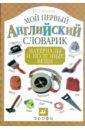 Минаев Юрий Львович Мой первый английский словарик. Материалы и полезные вещи