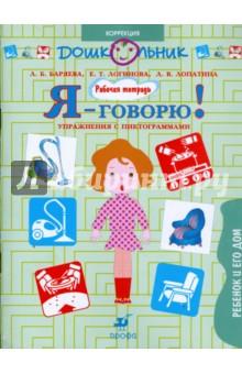Я - говорю! Ребенок и его дом. Упражнения с пиктограммами. Рабочая тетрадь для занятий с детьми