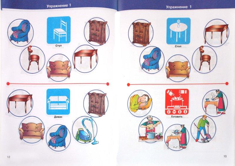 Иллюстрация 1 из 5 для Я - говорю! Ребенок и его дом. Упражнения с пиктограммами. Рабочая тетрадь для занятий с детьми - Баряева, Лопатина, Логинова | Лабиринт - книги. Источник: Лабиринт