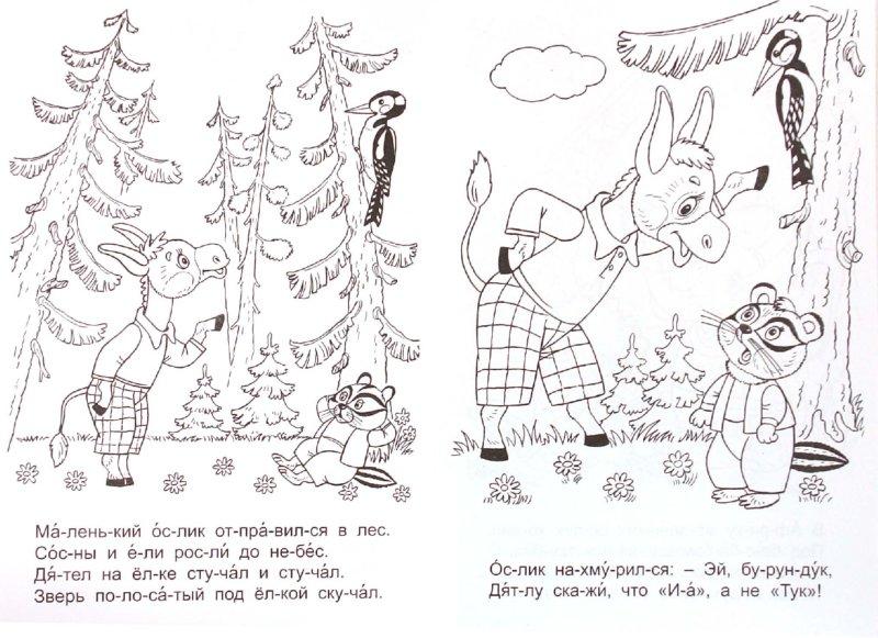 Иллюстрация 1 из 4 для Глупые зайчата - Елена Михайленко | Лабиринт - книги. Источник: Лабиринт
