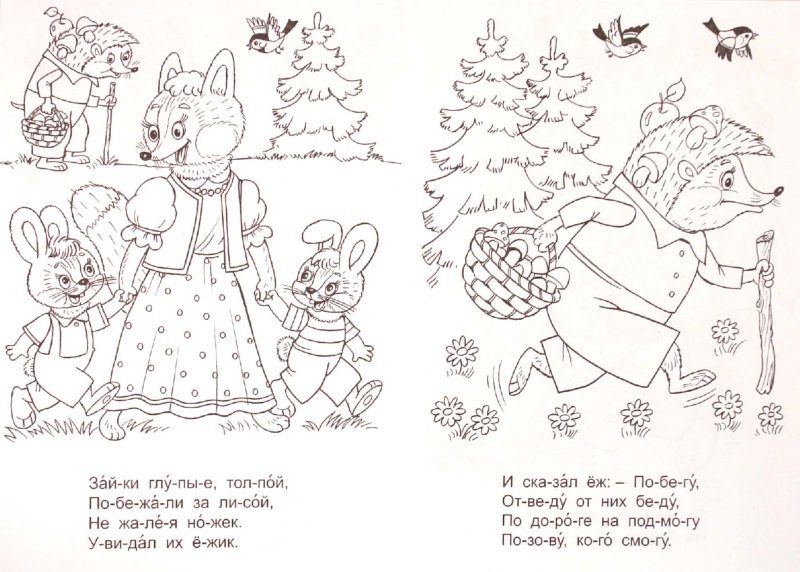 Иллюстрация 1 из 12 для Маленький ослик - Елена Михайленко | Лабиринт - книги. Источник: Лабиринт