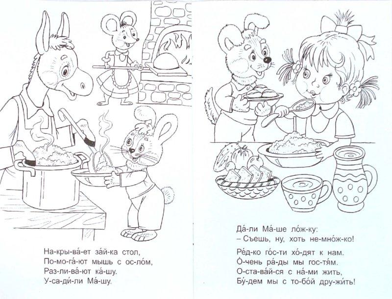 Иллюстрация 1 из 3 для Поиграем в прятки - Елена Михайленко | Лабиринт - книги. Источник: Лабиринт