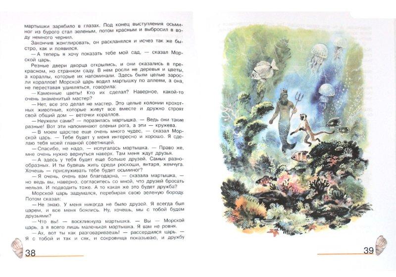 Иллюстрация 1 из 5 для Сказки о животных: книга для чтения детям - Александр Тамбиев | Лабиринт - книги. Источник: Лабиринт