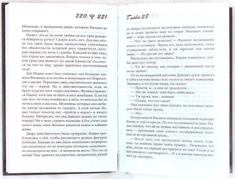 Иллюстрация 1 из 3 для Раб совести - Филипп Боэн | Лабиринт - книги. Источник: Лабиринт