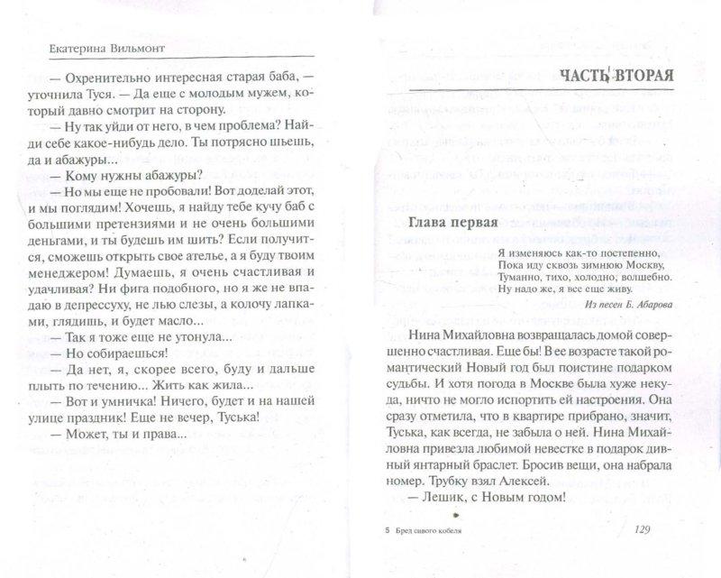 Иллюстрация 1 из 6 для Бред сивого кобеля - Екатерина Вильмонт | Лабиринт - книги. Источник: Лабиринт
