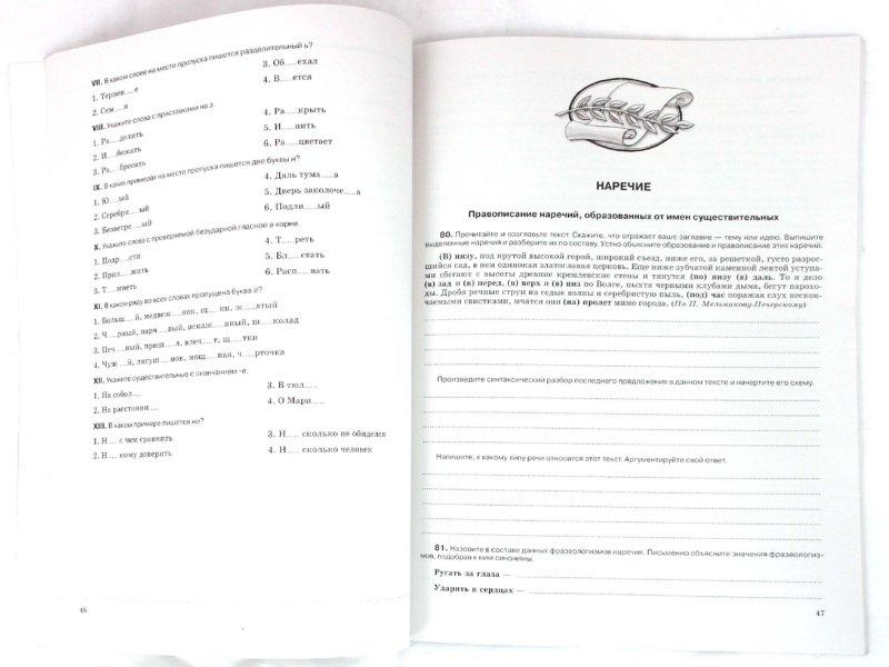 по рабочей русскому 7 гдз языку разумовская по тетради