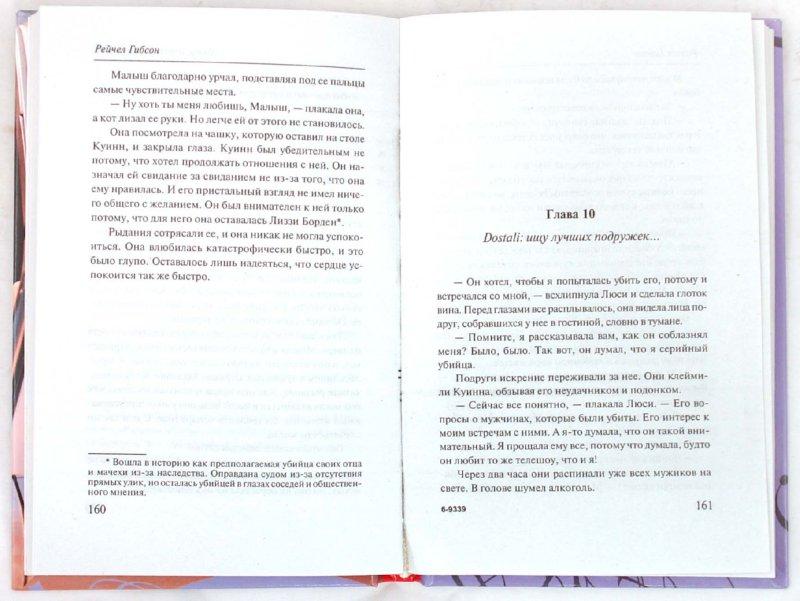 Иллюстрация 1 из 5 для Ложь, опасность и любовь - Рейчел Гибсон | Лабиринт - книги. Источник: Лабиринт