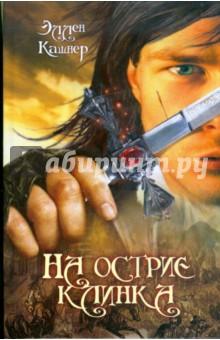 Обложка книги На острие клинка, Кашнер Эллен