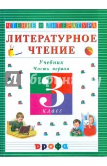Литературное чтение. Чтение и литература. 3 класс. В 3-х частях. Часть 1: учебник