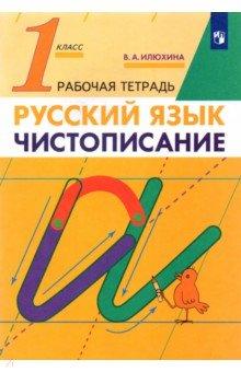 """Книга: """"Русский язык. Чистописание. 1 класс. Рабочая ..."""