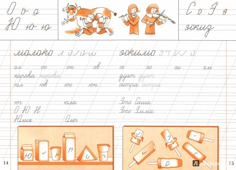 Иллюстрация 1 из 7 для Русский язык. Чистописание. 1 класс ...