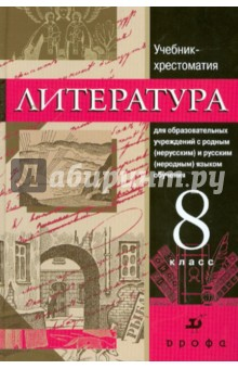 Русская литература. 8 класс: учебник-хрестоматия для национальных общеобразовательных учреждений