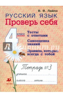Русский язык. 4 класс. Проверь себя: рабочая тетрадь № 3