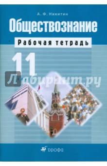 Обществознание. 11 класс: рабочая тетрадь (4566)