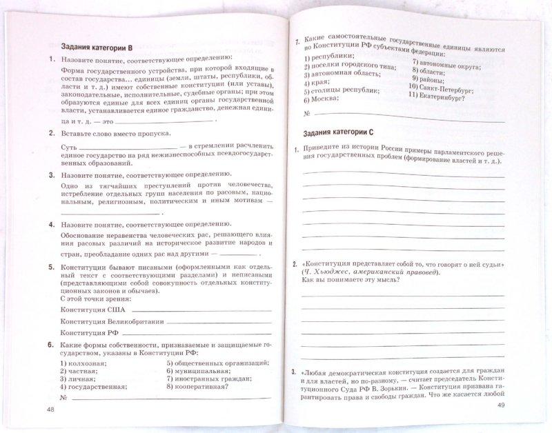 гдз по обществознанию 5 класс рабочая тетрадь никитиной