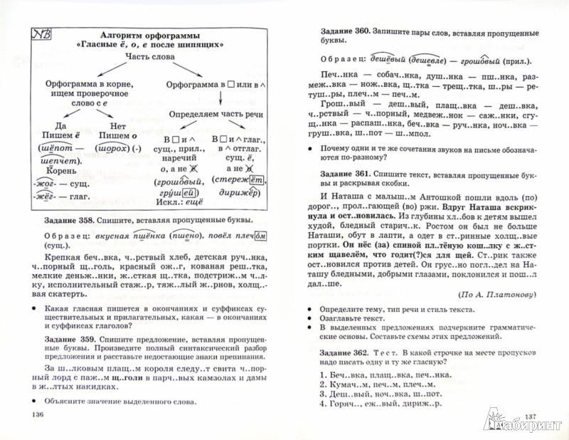 Гдз русский язык. 10-11 классы. сборник заданий бабайцева в.в