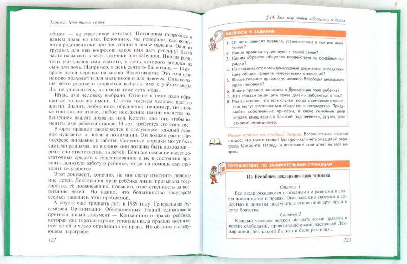 Учебник е.с.корольковой введение в обществознание граждановедение 5 класс