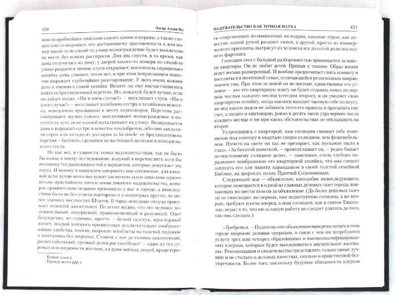 Иллюстрация 1 из 22 для Стихотворения. Новеллы. Повесть о приключениях Артура Гордона Пима. Эссе - Эдгар По | Лабиринт - книги. Источник: Лабиринт