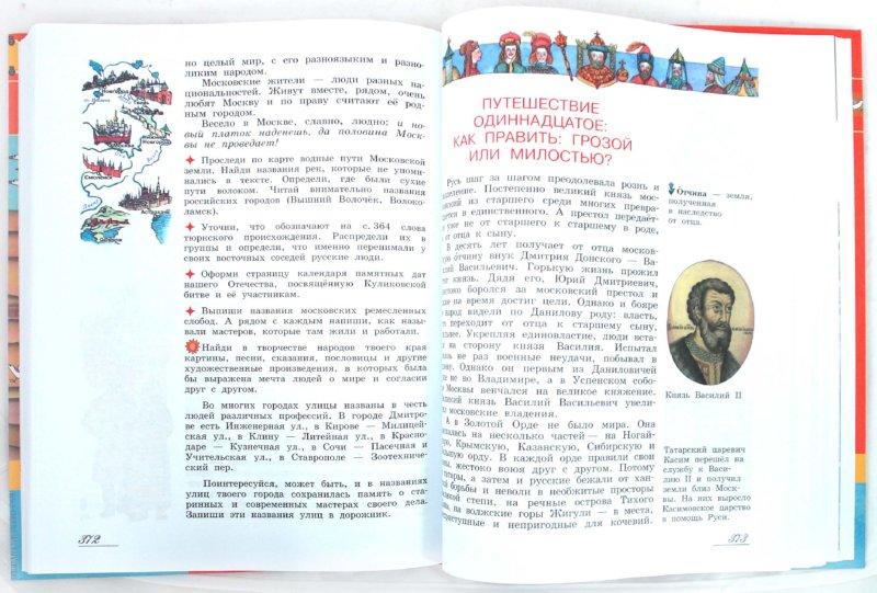 Иллюстрация 1 из 13 для Родная земля (1000) - Марина Новицкая | Лабиринт - книги. Источник: Лабиринт