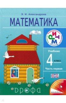 Математика. 4 класс. В 2 частях. Часть 1. Учебник. РИТМ. ФГОС