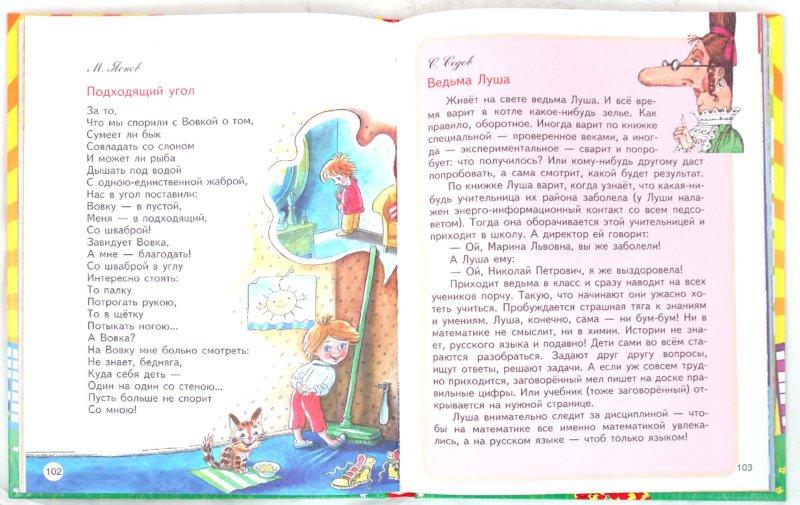 Иллюстрация 1 из 65 для Лучшее - детям. Стихи, рассказы, сказки | Лабиринт - книги. Источник: Лабиринт