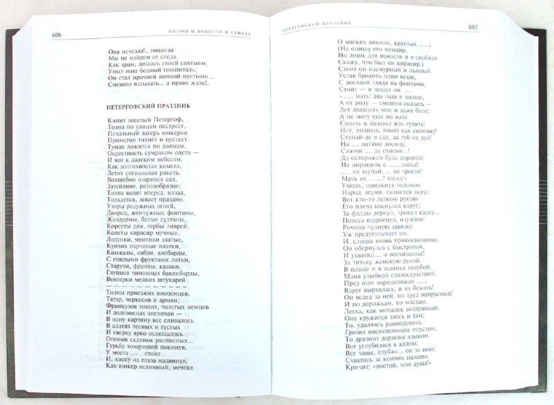 Иллюстрация 1 из 36 для Полное собрание сочинений в одном томе - Михаил Лермонтов | Лабиринт - книги. Источник: Лабиринт