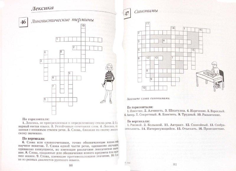 Иллюстрация 1 из 33 для Русский язык в кроссвордах - Светлана Львова | Лабиринт - книги. Источник: Лабиринт
