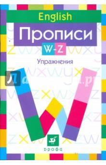 Английский язык. Прописи. W-Z. Упражнения