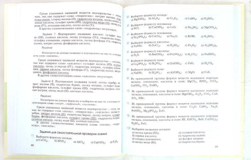 Иллюстрация 1 из 10 для Основные понятия и законы химии. Химические реакции. 8-9 классы - Алексей Савельев | Лабиринт - книги. Источник: Лабиринт