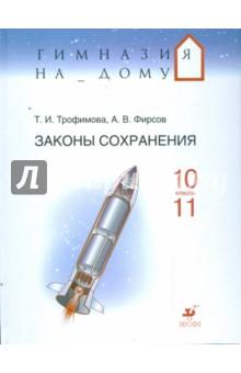Законы сохранения. 10-11 классы: Учебное пособие
