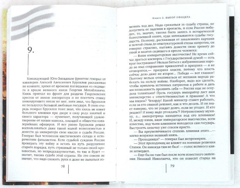 Иллюстрация 1 из 5 для Белая кость. Книга 2. Выбор офицера - Роман Солодов | Лабиринт - книги. Источник: Лабиринт