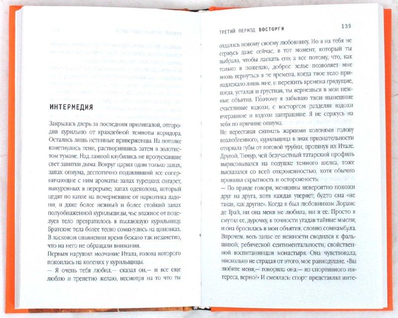 Иллюстрация 1 из 9 для Дым опиума - Клод Фаррер | Лабиринт - книги. Источник: Лабиринт
