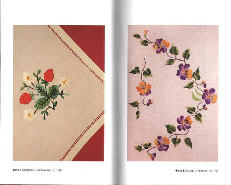 Иллюстрация 1 из 46 для Вышивка трехмерная, филейно-гипюрная, золотом - Мария Демкина | Лабиринт - книги. Источник: Лабиринт