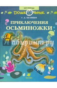 Приключения Осьминожки: книга для чтения детям