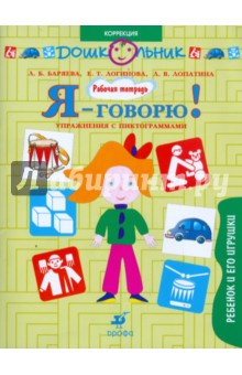 Я-говорю!: Ребенок и его игрушки. Упражнения с пиктограммами: рабочая тетрадь для занятий с детьми