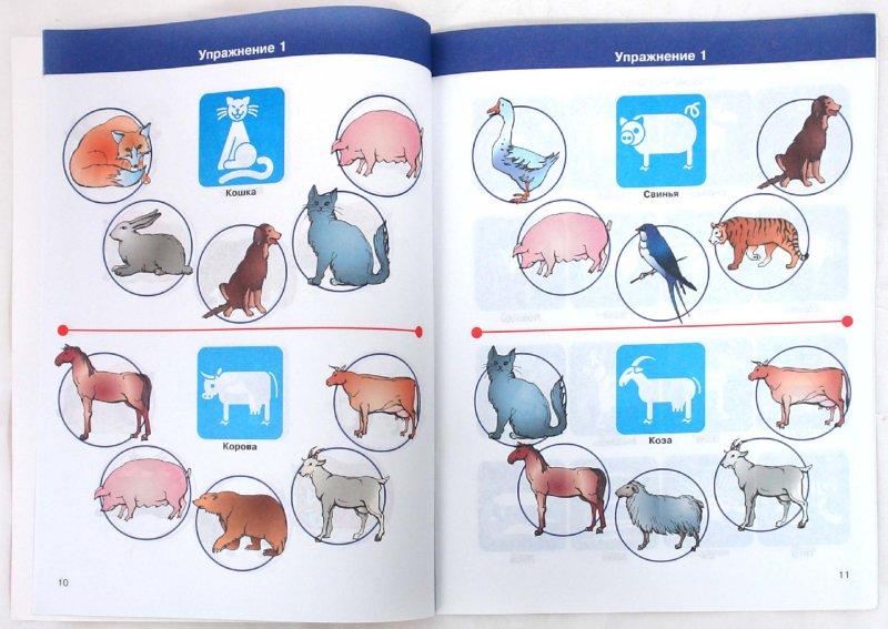 Иллюстрация 1 из 20 для Я - говорю! Ребенок и мир животных. Упражнения с пиктограммами. Рабочая тетрадь для занятий с детьми - Баряева, Лопатина, Логинова | Лабиринт - книги. Источник: Лабиринт