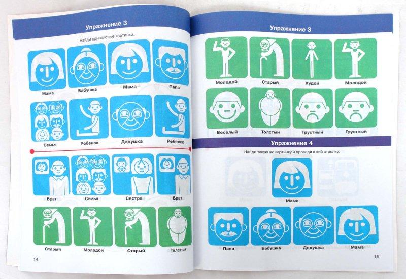 Иллюстрация 1 из 6 для Я - говорю! Ребенок в семье. Упражнения с пиктограммами: рабочая тетрадь для занятий с детьми (1083) - Баряева, Лопатина, Логинова | Лабиринт - книги. Источник: Лабиринт