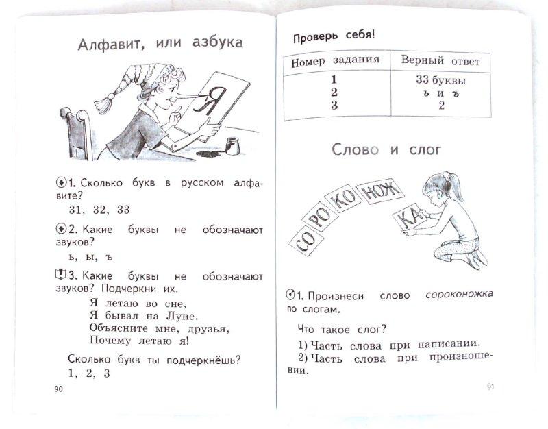 Тесты по рускому языку4 класс по учебнику рамзаева