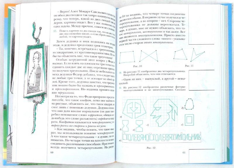 Иллюстрация 1 из 12 для Уроки дедушки Гаврилы, или Развивающие каникулы - Игорь Шарыгин | Лабиринт - книги. Источник: Лабиринт