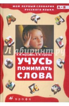 Учусь понимать слова. Толковый словарик: учебное пособие для учащихся начальной школы