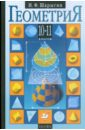 Шарыгин Игорь Федорович Геометрия. 10-11 класс. Учебник для общеобразовательных учреждений