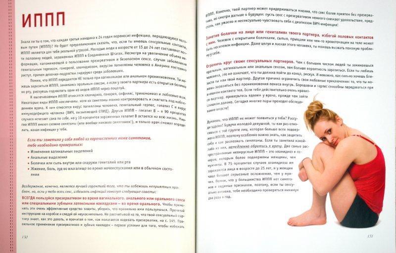 Иллюстрация 1 из 5 для Я так устроена. Body Drama - Ненси Редд | Лабиринт - книги. Источник: Лабиринт
