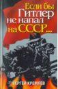 Кремлев Сергей Если бы Гитлер не напал на СССР....