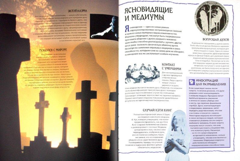 Иллюстрация 1 из 22 для Энциклопедия необъяснимых явлений | Лабиринт - книги. Источник: Лабиринт