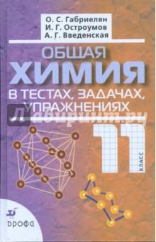 Решение задачи по химии 11 класс габриелян примеры решения задач парной регрессии