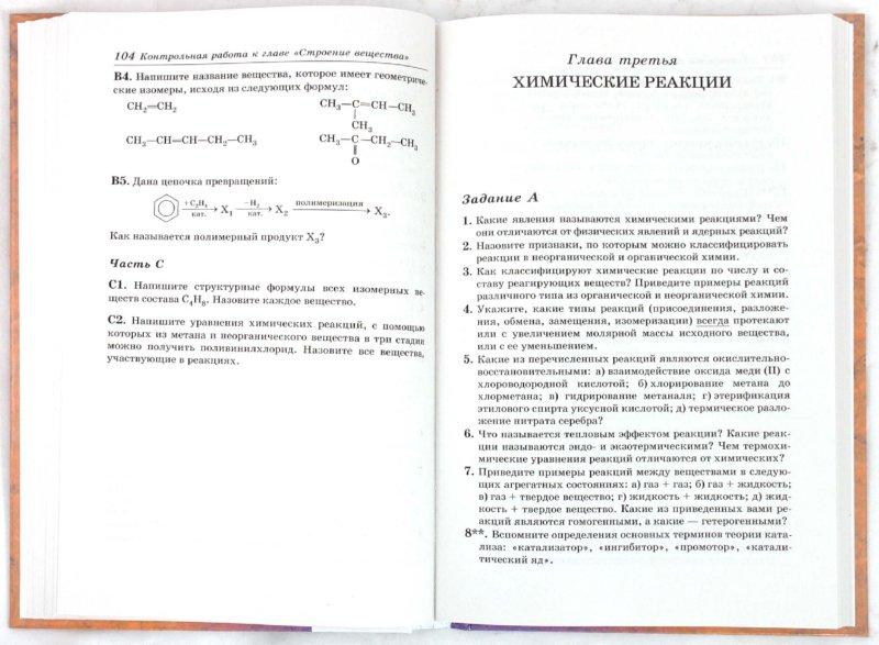 Тестах габриелян 10 класс гдз в органическая химия